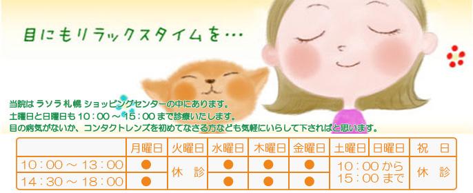東札幌眼科インフォメーション